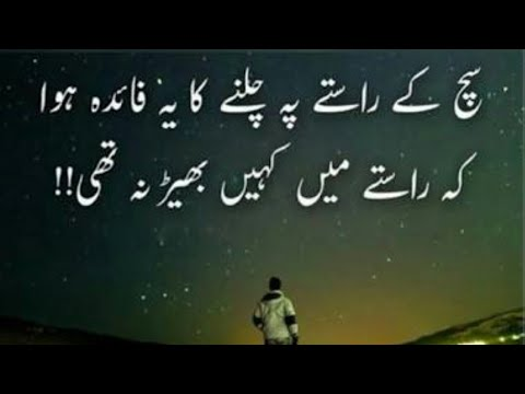 Top Famous Quotes In Urdu 2017 30 Seocnds Youtube