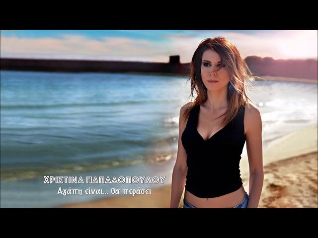 Χριστίνα Παπαδοπούλου - Αγάπη Είναι Θα Περάσει