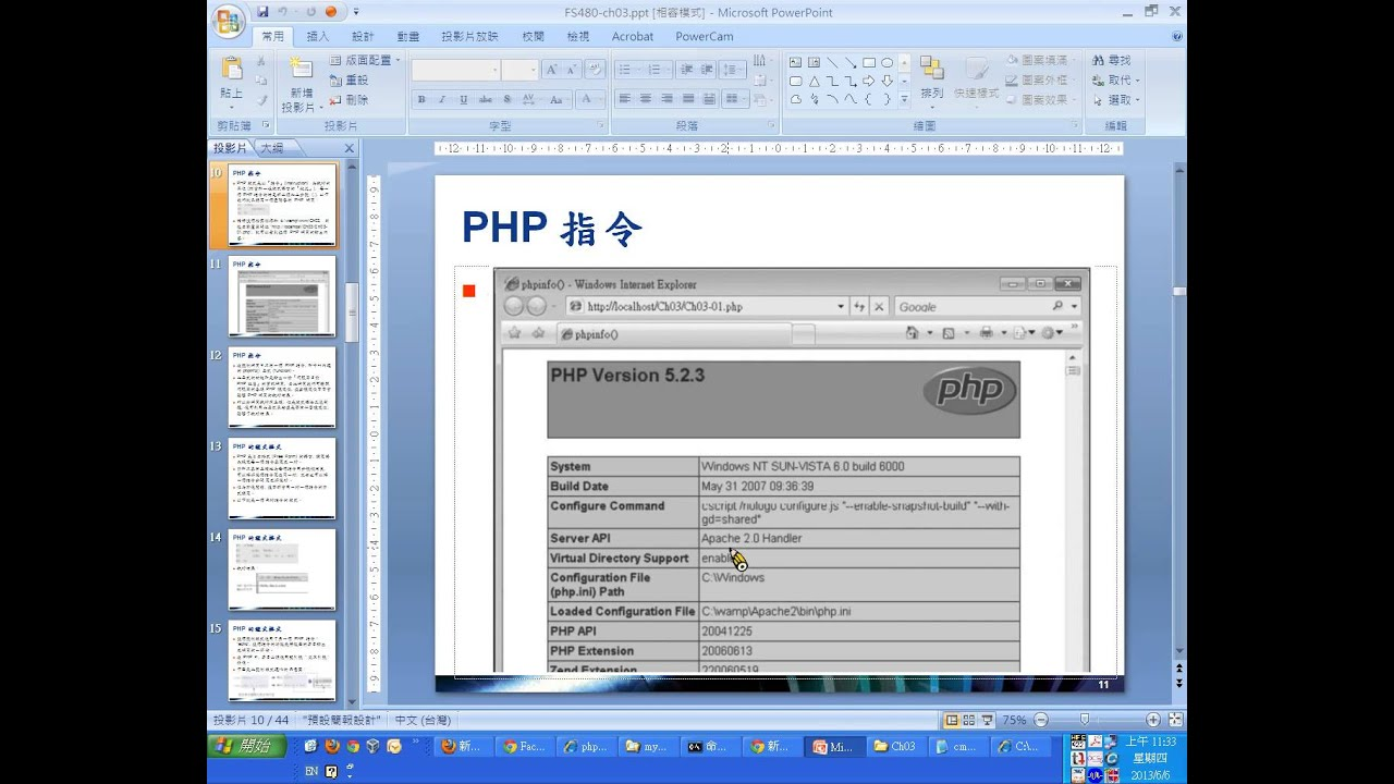 PHP+MySQL 教學:CH03 PHP 入門 1 - YouTube