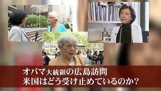 President Obama's Hiroshima visit & how New Yorkers saw it / オバマ米大統領広島訪問 米国はどう受け止めた? thumbnail