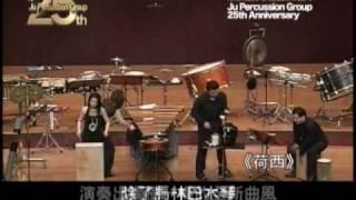 朱宗慶打擊樂團25週年展覽_經典之作1(多媒體區)