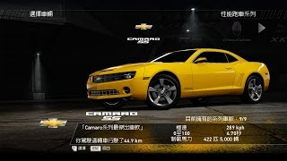 極速快感:超熱力追緝(Need For Speed: Hot Pursuit)  CAMARO SS