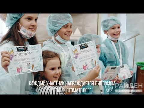 Стоматология Райден - Детская стоматология в Санкт-Петербурге