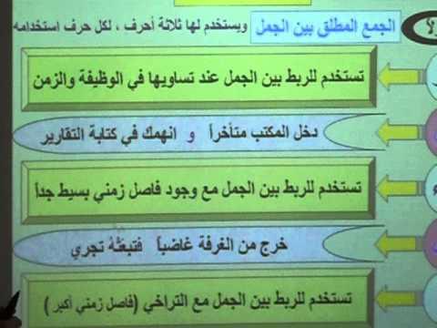 أدوات الربط في اللغة العربية pdf