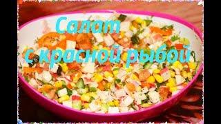Быстрый салат с рыбой!