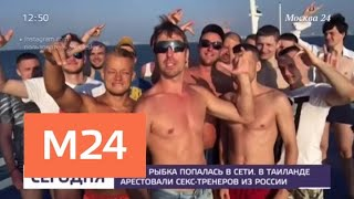 Секс-тренеров из России арестовала тайская полиция - Москва 24