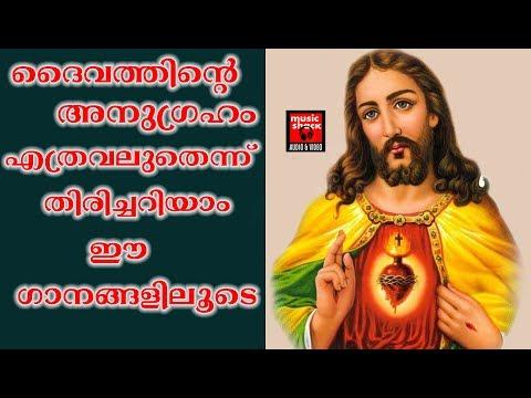 Anugrah Song # Christian Devotional Songs Malayalam 2018