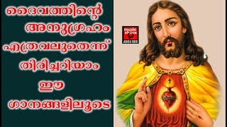 Anugraha Song # Christian Devotional Songs Malayalam 2018 # Songs Of Grace # Songs Of Gift