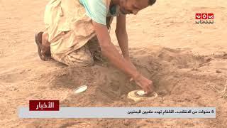 خمس سنوات من الإنقلاب ....  الألغام تهدد ملايين اليمنيين
