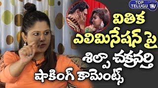 Anchor Shilpa Chakravarthi Shocking Comments On Vithika | Bigg Boss 13th Elimination | Top Telugu TV