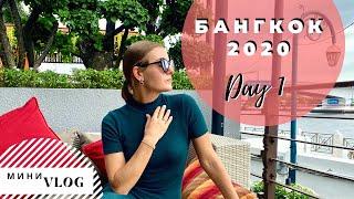 Мини VLOG 1 Бангкок 2020 Отдых с семьей в Бангкоке 2020 День 1 Regina Satar PRO