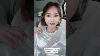 В Корее стригла волосы Карэ short короткое видео