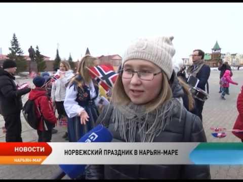 Большая делегация Королевства Норвегии побывала в Нарьян-Маре с культурным визитом
