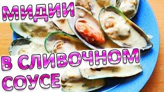 Мидии в сливочном соусе(Сегодня готовим блюдо из морепродуктов, Мидии в сливочном соусе. Простой и вкусный рецепт приготовления..., 2015-11-17T08:51:10.000Z)