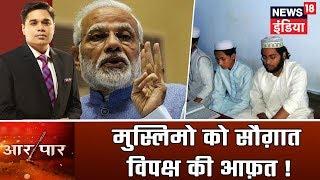 PM Modi का 'सबका साथ सबका विकास', फिर विपक्ष को क्यों है ऐतराज़ ? | Aar Paar | Amish Devgan