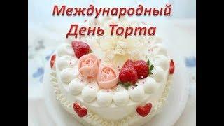 С ДНЕМ__ ТОРТА__!!!  Вкусная открытка!