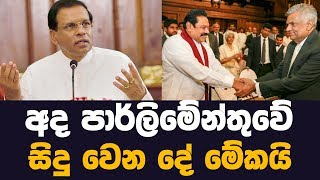 today parliment | MY TV SRI LANKA