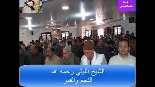 المدرسه القرانيه لشيخ محمد الليثي رحمه الله واخر النجم واول القمر