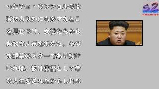 北朝鮮の「イケメン俳優」はなぜ金正恩氏に殺されたか