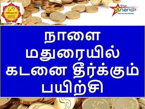 நாளை மதுரையில் கடனை தீர்க்கும் பயிற்சி / Madurai Money attraction workshop july 29