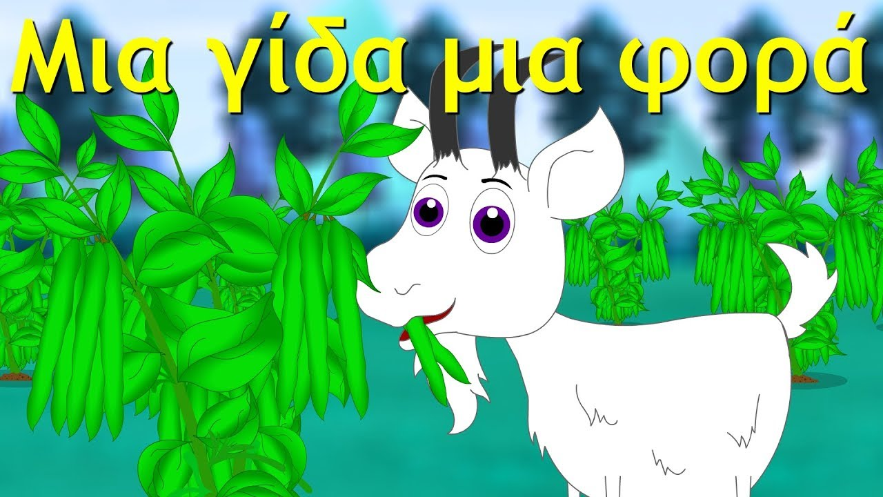 cd9730dbb02 Κουνούσε Την Ουρά - Μια γίδα μια φορά - ελληνικα παιδικα τραγουδια - Greek  kids songs