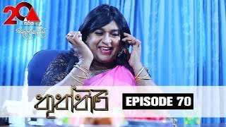 Thuththiri | Episode 70 | Sirasa TV 17th September 2018 [HD] Thumbnail