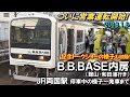 【B.B.BASE 営業運転開始!】B.B.BASE内房(館山・和田浦行き) JR両国駅 停車中の様子〜発車まで 2018.1.6