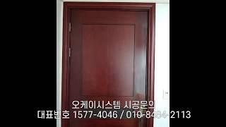 [성북구문수리] 목문복원, 나무문복원, 무늬목문복원, …