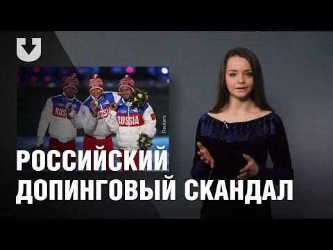 Допинг-скандал в олимпийской сборной России. Что происходит?