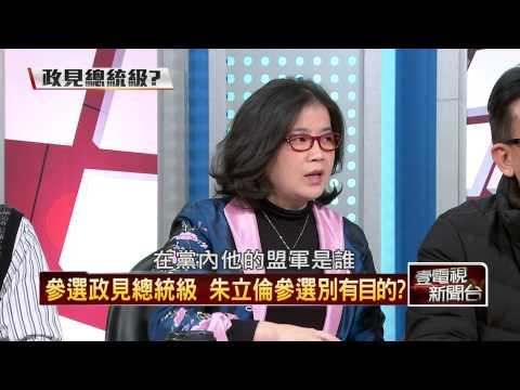 12/13/2014壹新聞《正晶限時批》P7 HD