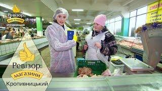 Ревизор: Магазины. 3 сезон - Кропивницкий - 13.05.2019