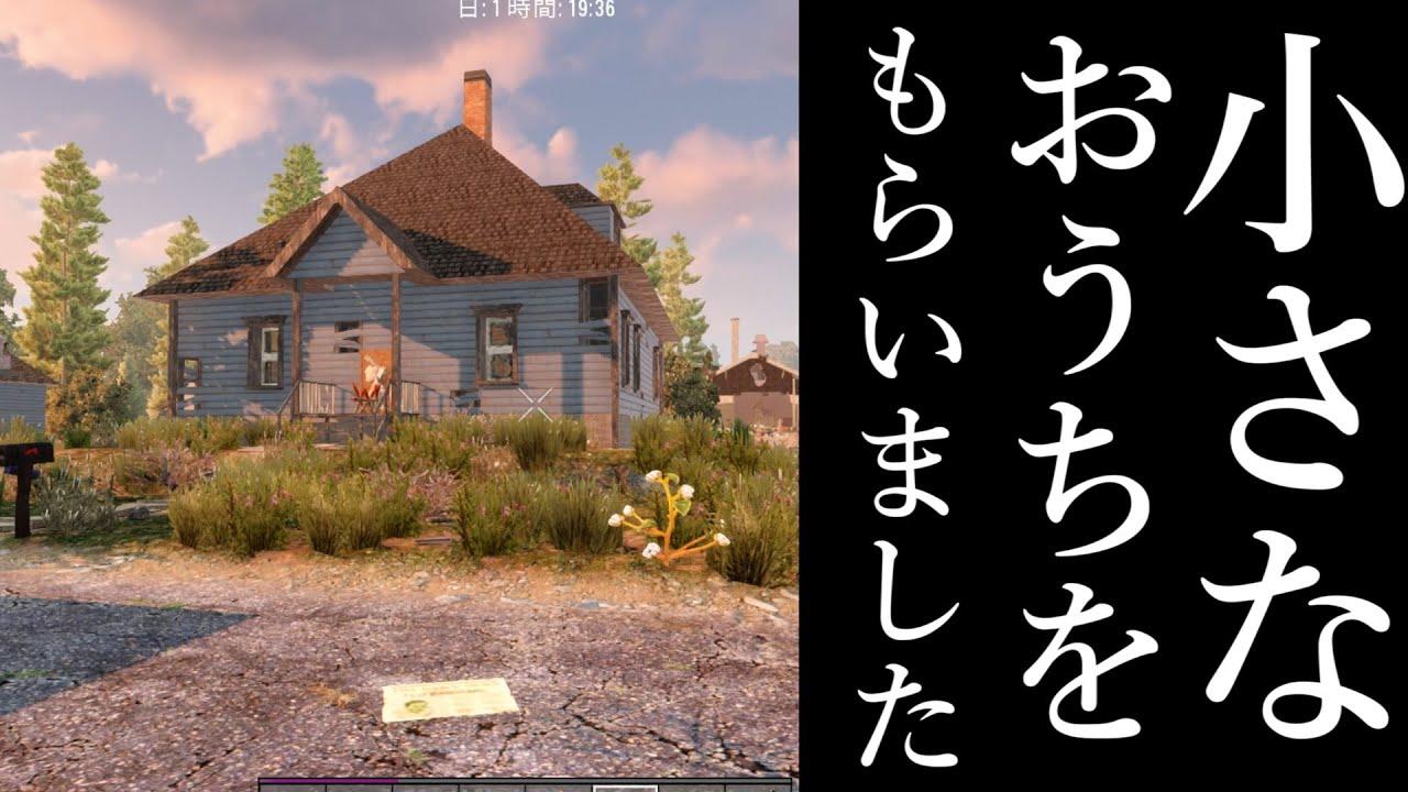【7 Days to Die#2】ハーレムキングの家をもらい新たなハーレムキングに僕はなりました 【α19】
