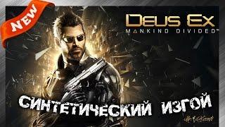 Доступен предзаказ игры Deus Ex Mankind Divided в стиме цена игры 1990 рублей Подписывайтесь на канал и в нашу группу