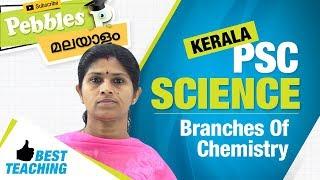 KERALA Psc  Science Chemistry in malayalam    Kerala PSC & Science Chemistry   Branches Of Chemistry