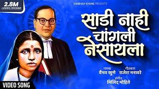 Sadi nahi changale nesaila...new rami song..by vaibhav khune