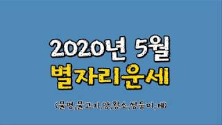2020년 5월 별자리운세(물병,물고기,양,황소,쌍둥이…