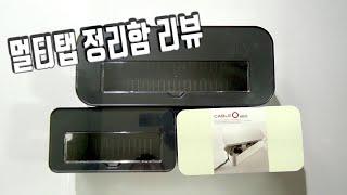 멀티탭 정리함 리뷰 각종 전원선 코드 케이블 수납 정리…