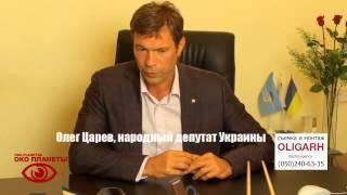 Олег Царев, народный депутат Украины  Вопрос о федерализации Украины