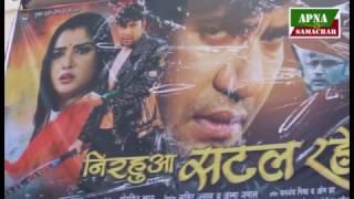 Nirahua Satal Rahe Bhojpuri Film | Dinesh Lal Yadav | Nirahua | Amrapali Dubey | Public Review