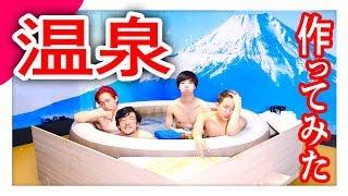 リビングに巨大な温泉作ってみた!!!!【ジャグジー付き】