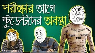 Bengali Students Before Exam | পরীক্ষার আগে ছাত্র ছাত্রীদের অবস্থা  | New Bangla Funny Video