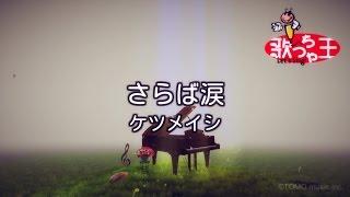 【カラオケ】さらば涙/ケツメイシ