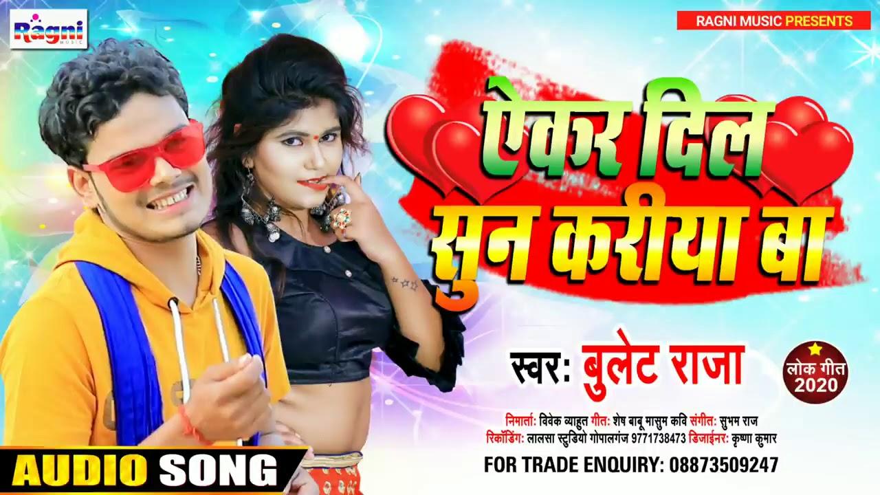 Bullet Raja - ईत हिअ दिल तोड़नी मशीन - दिल एकर करिया बा | बुलेट राजा का सुपरहिट गाना