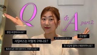 Q&A.part 2 옷가게 창업에관한 더 구체적…