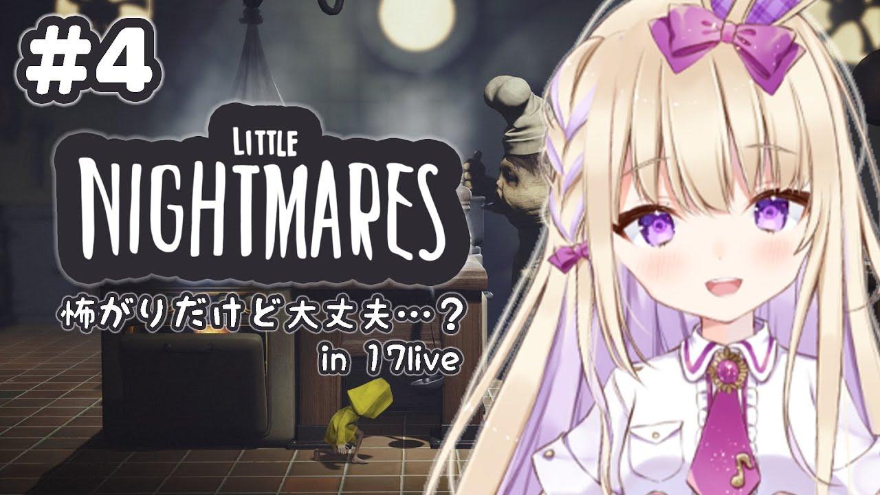 【初めてのゲーム実況】Little Nightmares #4 🐰織田りこる🐰