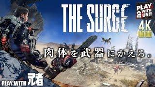 #1【アクション】兄者の「The Surge」【2BRO.】