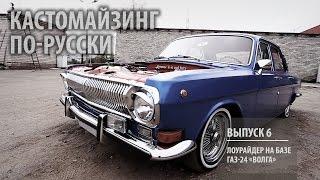 Кастомайзинг по-русски | Лоурайдер на базе ГАЗ-24