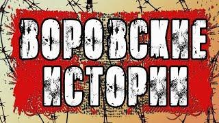 ВОРОВСКИЕ ИСТОРИИ - шансон подборка 2018
