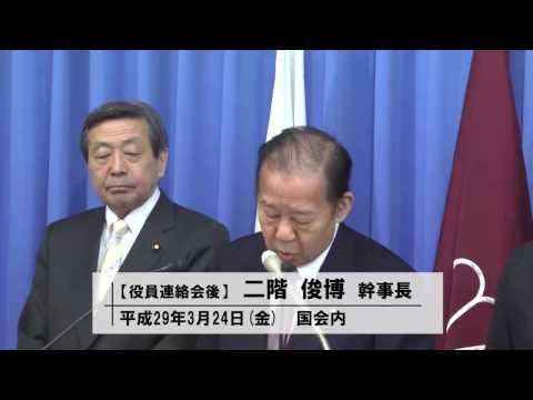 二階 俊博 幹事長(2017.3.24)