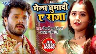 #खेसारी लाल और #काजल राघवानी का पहला देवी गीत जिसने आते ही धूम मचा दिया | मेला घुमादी ए राजा Bhojpuri